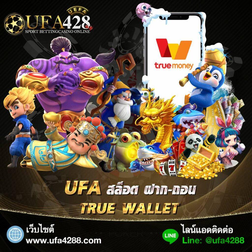 สล็อต UFA WALLET 888